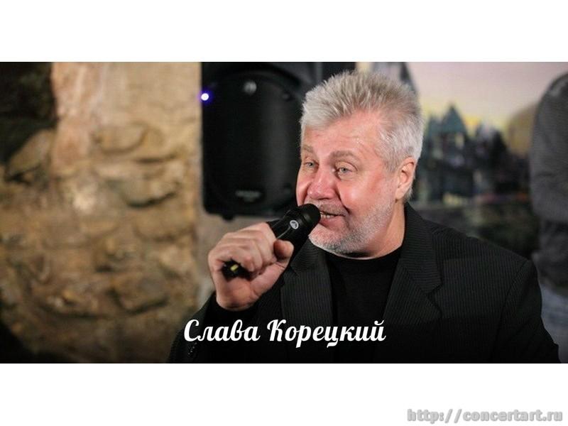 Вячеслав корецкий скачать бесплатно mp3